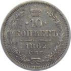 10 копеек 1862 г. СПБ-МИ