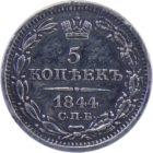 5 копеек 1844 г. СПБ-КБ