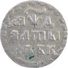 Алтын 1704 г. БК