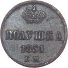 Полушка 1851 г. ЕМ