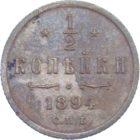 1/2 копейки 1894 г. СПБ