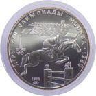 5 рублей 1978 г. «Конный спорт (конкур)» UNC