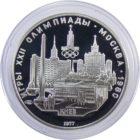 5 рублей 1977 г. «Киев» PROOF