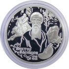 2 рубля 1998 г. «Васнецов — фрагменты картины «Аленушка»»