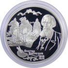 2 рубля 1998 г. «Васнецов — фрагмент картины «Богатыри»»