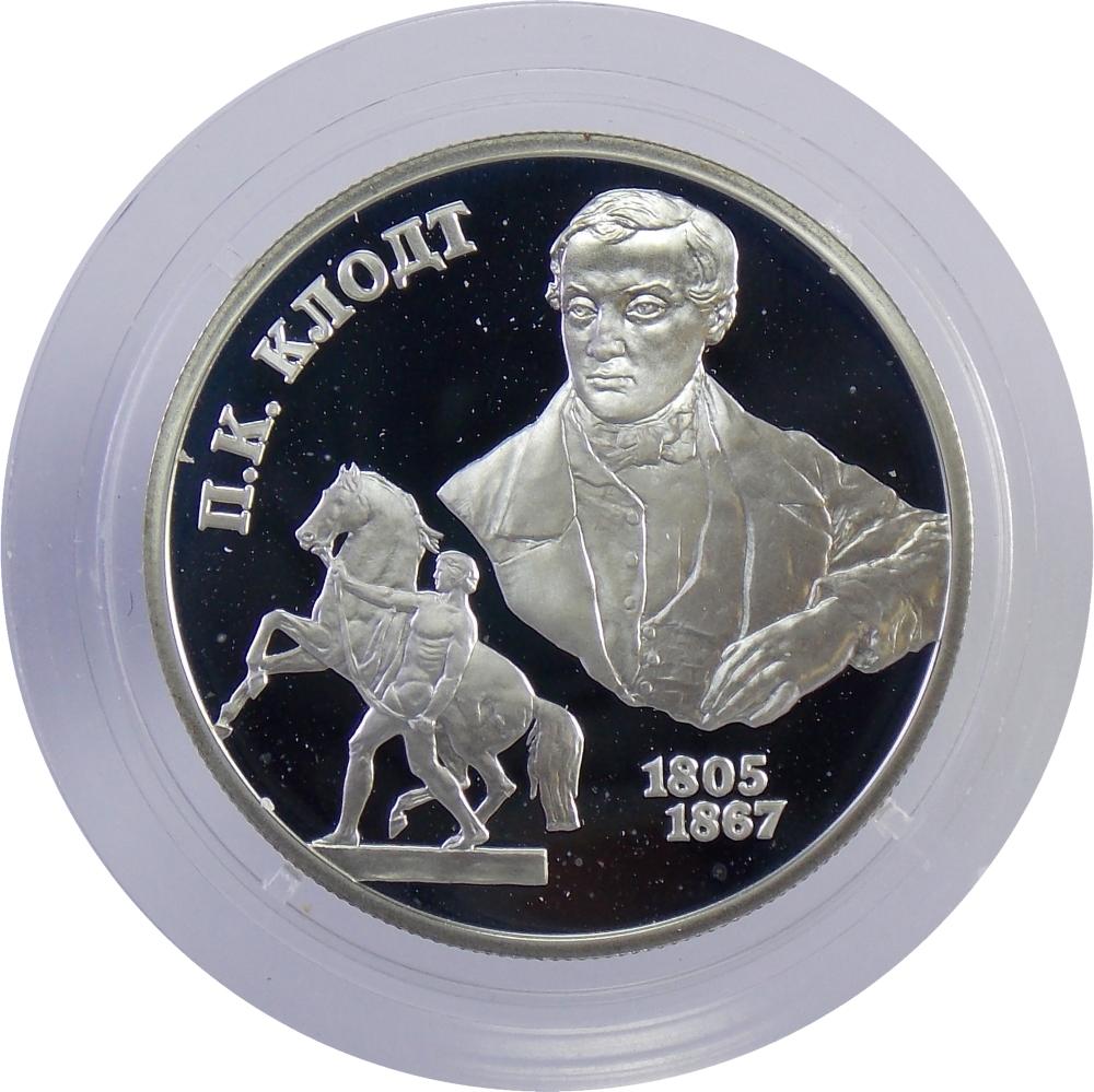 2 рубля 2005 г. «П.К. Клодт»