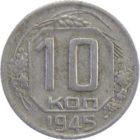 10 копеек 1945 г.