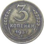3 копейки 1937 г.