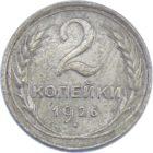 2 копейки 1926 г.