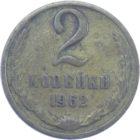 2 копейки 1962 г.