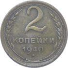2 копейки 1940 г.