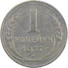 1 копейки 1927 г.