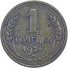 1 копейки 1926 г.