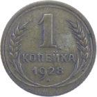 1 копейки 1928 г.