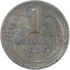 1 копейки 1929 г.