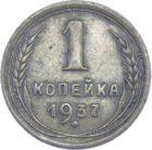 1 копейки 1937 г.