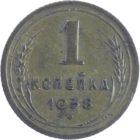 1 копейки 1938 г.