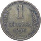 1 копейки 1940 г.
