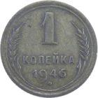 1 копейки 1946 г.
