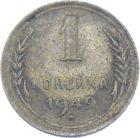 1 копейки 1949 г.