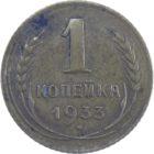 1 копейки 1933 г.