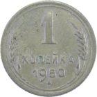 1 копейки 1950 г.