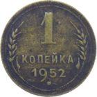 1 копейки 1952 г.