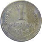 1 копейка 1931 г.