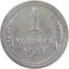 1 копейка 1951 г.