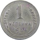 1 копейка 1934 г.