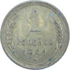 1 копейка 1941 г.