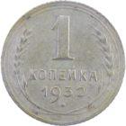 1 копейка 1932 г.