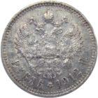 1 рубль 1912 г. (Э.Б)