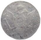 1 рубль 1783 г. СПБ-ИЗ
