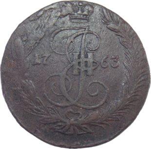5 копеек 1763 г. ЕМ