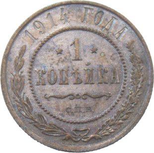 1 копейка 1914 г. СПБ