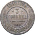 3 копейки 1910 г. СПБ