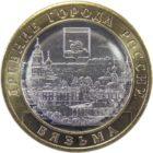 10 рублей 2019 г. «Вязьма»