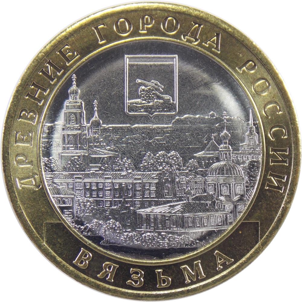 10 рублей 2019 г Вязьма