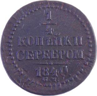 1/4 копейки 1840 г. СМ