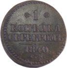 1 копейка 1840 г. СМ