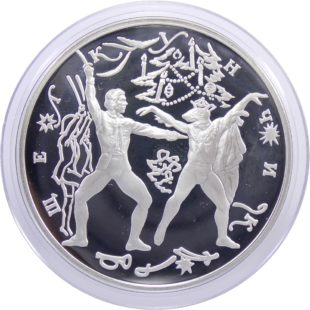 3 рубля 1996 г. «Щелкунчик»