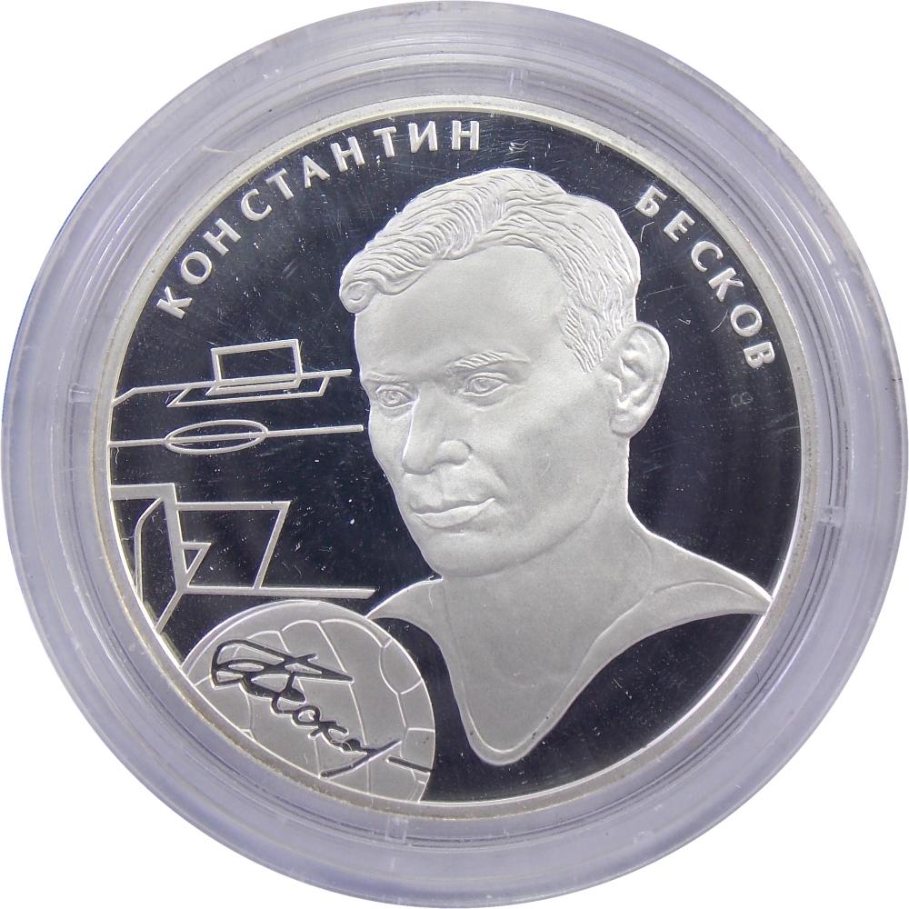 2 рубля 2010 г Бесков (в буклете)