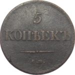 5 копеек 1831 г. ЕМ-ФХ