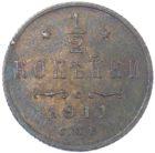 1/2 копейки 1911 г. СПБ
