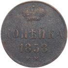 1 копейка 1858 г. ЕМ