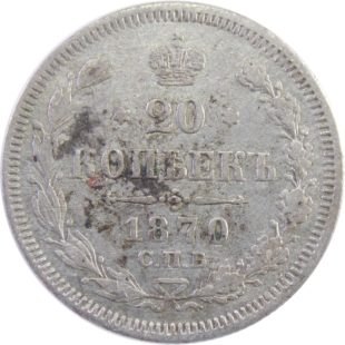 20 копеек 1870 г. СПБ-HI