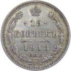 15 копеек 1913 г. СПБ-ВС