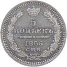 5 копеек 1856 г. СПБ-ФБ