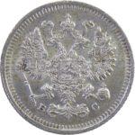10 копеек 1915 г. ВС